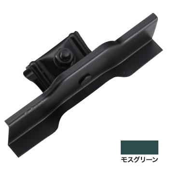 白幡 KUMO 平葺AT 150mm 亜鉛・モスグリーン(1箱・60個価格) ※取寄品 Y-12
