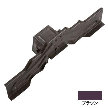 白幡 スノーダム真木有用 300mm ステン304・ブラウン(1箱・30個価格) ※取寄品 HS-1