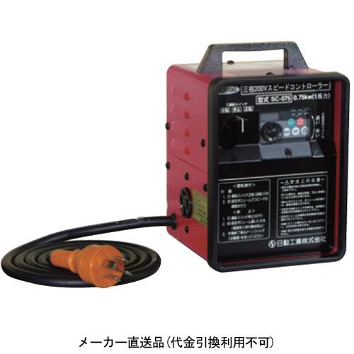 日動 三相200V用スピードコントローラ 1馬力 SC-075