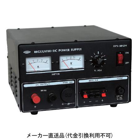 日動 コンバーター 直流安定化電源装置 DC0V~15V(可変) DPS-5012M