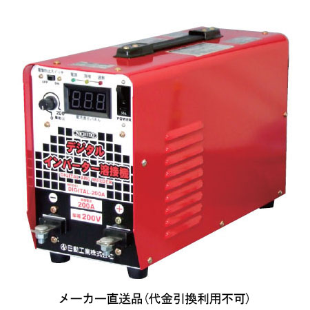 日動 デジタルインバーター直流溶接機 単相200V業務専用 DIGITAL-200A
