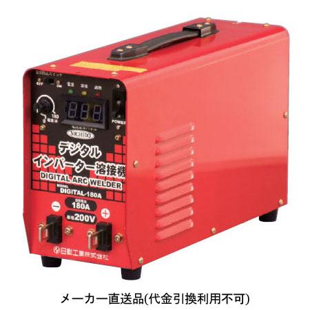日動 デジタルインバーター直流溶接機 単相200V業務専用 DIGITAL-180A