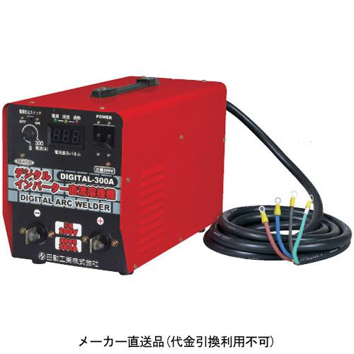 日動 デジタルインバーター直流溶接機 単相200V業務専用 DIGITAL-300A