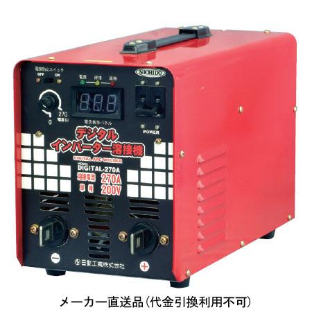 最も優遇の 日動 DIGITAL-270A デジタルインバーター直流溶接機 日動 単相200V業務専用 DIGITAL-270A, Granti:59993edd --- unifiedlegend.com