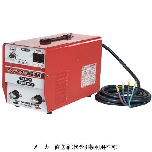 日動 三相440Vインバーター直流溶接機 NA-440V-180A-N