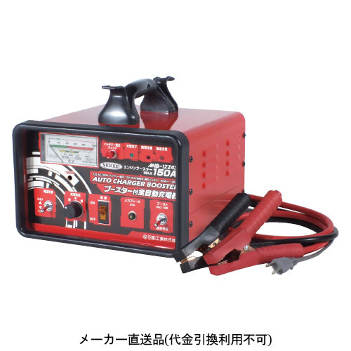 日動 ブースター付全自動充電器 ANB-1224S