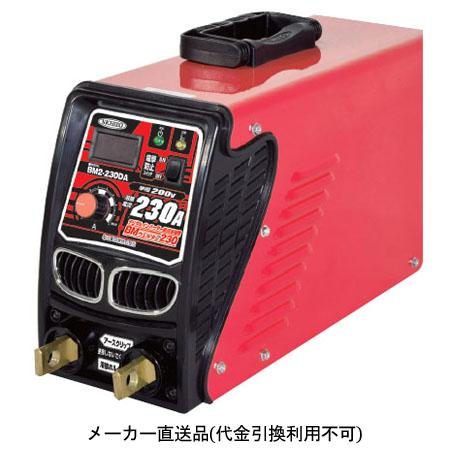 日動 インバーター直流溶接機 単相200V業務専用 BMウェルダー230 BM2-230DA