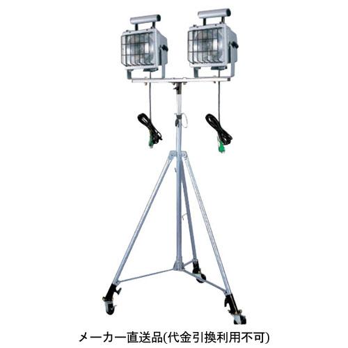 日動 メタルハライドライト 2灯式三脚スタンドセット(60Hz専用) MHN-175LW-60HZ