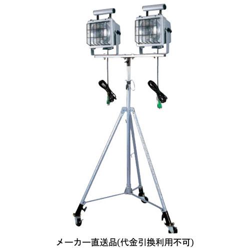 日動 メタルハライドライト 2灯式三脚スタンドセット(50Hz専用) MHN-175LW-50HZ