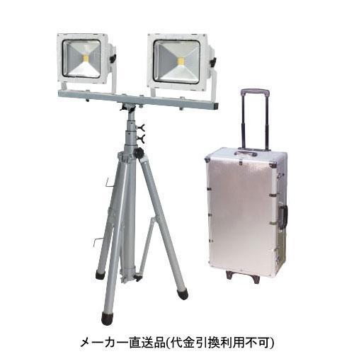 日動 非常用防災照明セット LED30W 三脚2灯式 LEN-P30LW-ABOX