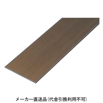 シクロケア バリアフリーレール 100巾×4000mm ブロンズ メーカー直送 別途送料 4115