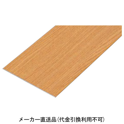 シクロケア バリアフリーレール 160巾×4000mm ライトオーク柄 メーカー直送 別途送料 4102