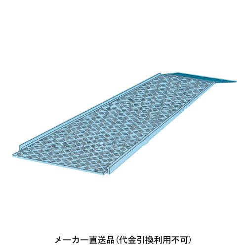 シクロケア アルミスロープ高段差用上掛け型 巾800×2000mm シルバー メーカー直送 別途送料