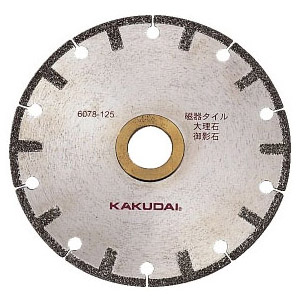 カクダイ ダイヤモンドカッター(大理石・タイル用・呼称125) 6078-125