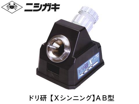 【本日特価】 ニシガキ N-871:大工道具・金物の専門通販アルデ AB型 ドリ研 ステンレス用 Xシンニング-DIY・工具