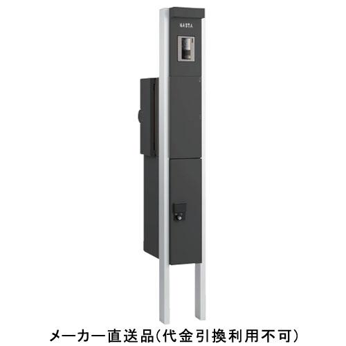 ナスタ 門柱ユニット 右勝手 照明付 インターホン付 ブラック KS-GP10A-E-M3-R-TBK