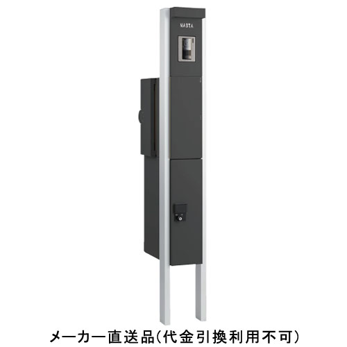 ナスタ 門柱ユニット 右勝手 照明付 インターホン無 ブラック KS-GP10A-ENH-M3-R-TBK