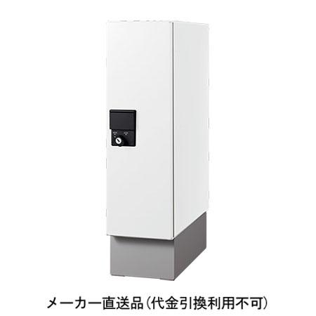 ナスタ 宅配ボックス 据置タイプ スマート 本体+幅木セット ホワイト KSTLU160-S500-SH100-L