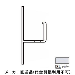 アルミ系バスパネル部材 オールアルミカウンター見切 3m シルバー 1箱10本価格 フクビ化学 AACSL3