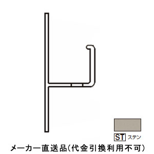 アルミ系バスパネル部材 オールアルミカウンター見切 3m ステン 1箱10本価格 フクビ化学 AACST3