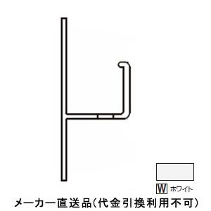 アルミ系バスパネル部材 オールアルミカウンター見切 3m ホワイト 1箱10本価格 フクビ化学 AACW3