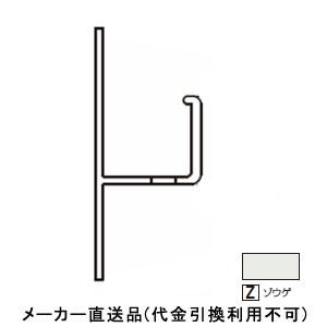 アルミ系バスパネル部材 オールアルミカウンター見切 3m ゾウゲ色 1箱10本価格 フクビ化学 AACZ3
