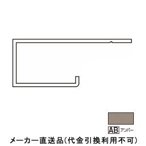 フクビ化学 アルミ系バスパネル部材 オールアルミ廻り縁 3m アンバー 1箱20本価格 AARAB3