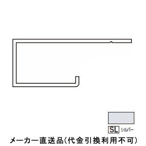 アルミ系バスパネル部材 オールアルミ廻り縁 3m シルバー 1箱20本価格 フクビ化学 AARSL3