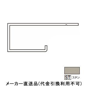 アルミ系バスパネル部材 オールアルミ廻り縁 3m ステン 1箱20本価格 フクビ化学 AARST3