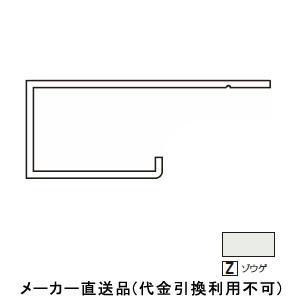フクビ化学 アルミ系バスパネル部材 オールアルミ廻り縁 3m ゾウゲ色 1箱20本価格 AARZ3