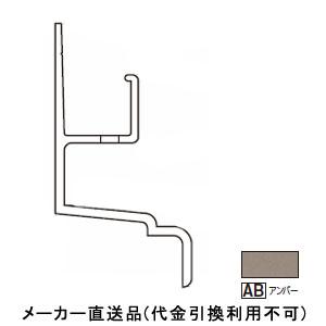 フクビ化学 アルミ系バスパネル部材 オールアルミ水切 3m アンバー 1箱10本価格 AAWAB3