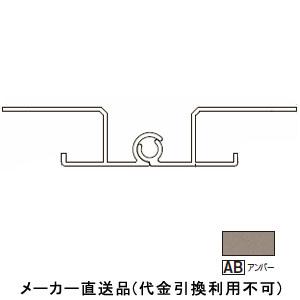 アルミ系バスパネル部材 フリー出隅2型 3m アンバー 1箱10本価格 フクビ化学 AFD2AB3