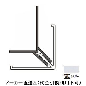 フクビ化学 アルミ系バスパネル部材 アルミ出隅2型 3m シルバー 1箱20本価格 JAD2SL3