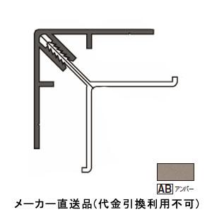 フクビ化学 アルミ系バスパネル部材 アルミ入隅 3m アンバー 1箱20本価格 JAEAB3