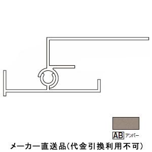 アルミ系バスパネル部材 フリー廻り縁 3m アンバー 1箱10本価格 フクビ化学 JAFMAB3