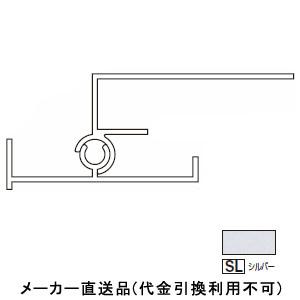 アルミ系バスパネル部材 フリー廻り縁 3m シルバー 1箱10本価格 フクビ化学 JAFMSL3