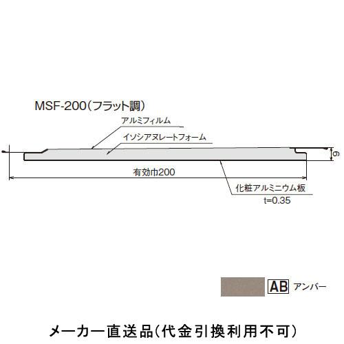 フクビ化学 マルチスパン MSF-200(フラット調) 規格3000mm アンバー (1箱12枚価格) MSF23AB