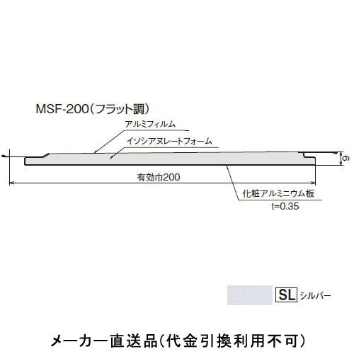 マルチスパン MSF-200(フラット調) 規格3000mm シルバー (1箱12枚価格) フクビ化学 MSF23SL