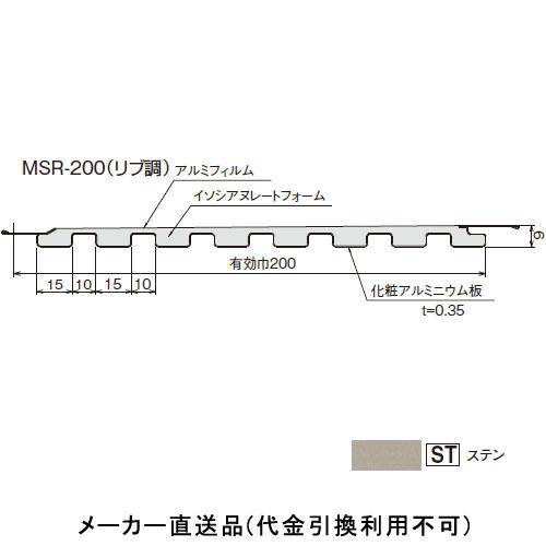 フクビ化学 マルチスパン MSR-200(リブ調) 規格3000mm ステン (1箱12枚価格) MSR23ST