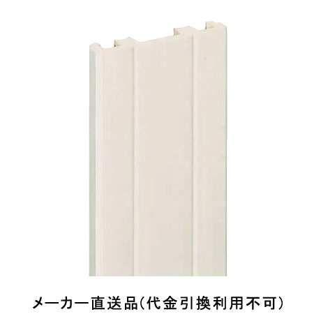 コンパルソリー付柱YF105平J 3m ホワイト 1セット2本価格 フクビ化学 CF10JW2