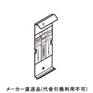 フクビ化学 幕板FJ180用金具 1セット価格 CFJ18K