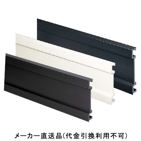 幕板FJ210 3m ブラック 1セット2本価格 フクビ化学 CFJ212K