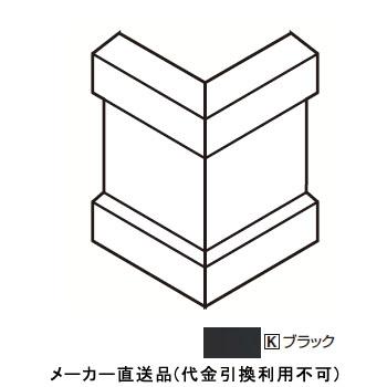幕板FJ210用出隅 92.5×92.5mm ブラック 1箱2個価格 フクビ化学 CFJ21DK