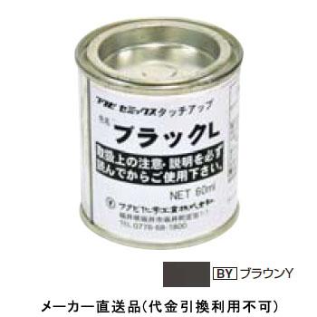 セミックス用部材 タッチアップ塗料(破風板LH用) 60ml ブラウンY 1箱10個価格 フクビ化学 CXTBY