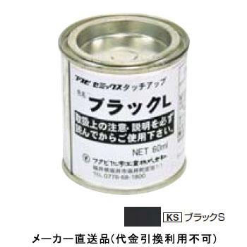 セミックス用部材 タッチアップ塗料(破風板LH・木目以外) 60ml ブラックS 1箱10個価格 フクビ化学 CXTKS