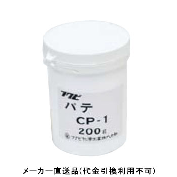 フクビ化学 パテCP-1 200g 1箱10個価格 GRPT
