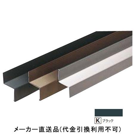 フクビ化学 アルミ水切 88×36×3900mm ブラック 1箱10本価格 ALM36K