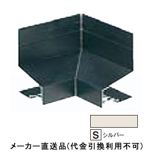 フクビ化学 防鼠付アルミ水切50用入隅 シルバー 1箱5個価格 AMB50CS