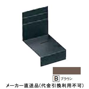 フクビ化学 防鼠付アルミ水切50用ジョイント ブラウン 1箱50個価格 AMB50JB