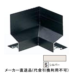 フクビ化学 アルミ通気水切用入隅 シルバー 1箱5個価格 AMT30CS